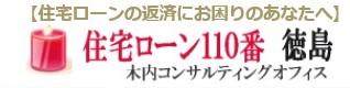 住宅ローンでお悩みのあなたへ「住宅ローン110番」徳島